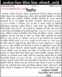 Counselling schedule for UP Hardoi