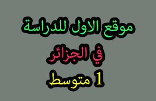 موقع الاول للدراسة في الجزائر 1 متوسط الجيل الثاني