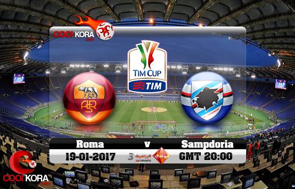 مشاهدة مباراة روما وسامبدوريا اليوم 19-1-2017 في كأس إيطاليا