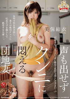 JUY-626 Miho Yui Apartment Complex Wife