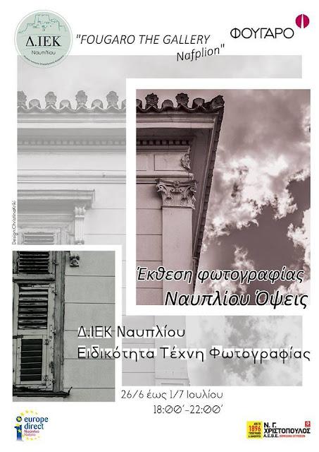 """Οι σπουδαστές του τμήματος """"Τέχνη Φωτογραφίας"""" του ΔΙΕΚ Ναυπλίου αποτυπώνουν την ατμοσφαιρική παλιά Πόλη του Ναυπλίου"""