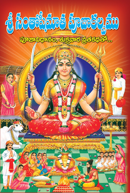 సంతోషి మాతా వ్రతం | Santhoshimatha Vratham