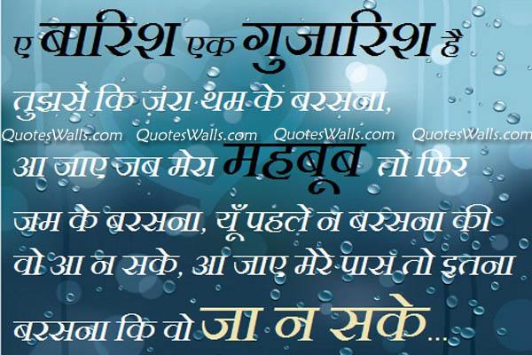Rainy Day Wallpaper With Quotes In Hindi Romantic Barsat Shayari In Hindi Loving Lines Wallpapers