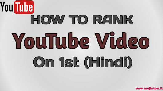 How To Rank YouTube Videos In Hindi 2019. ~ Anuj Helper