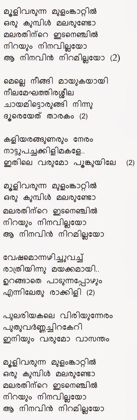 Malayalam Film Songs Lyrics Pdf