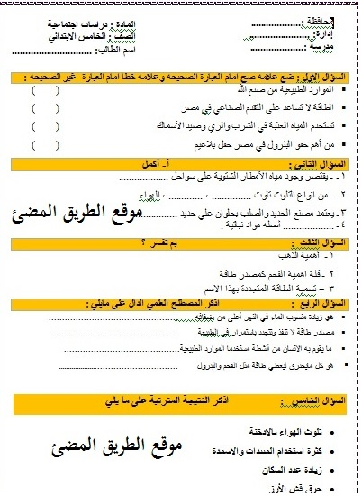 إمتحانات مادة الدراسات الاجتماعية للصف الخامس الابتدائى الترم الاول