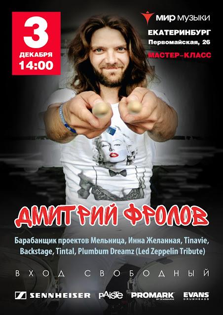 Мастер-класс барабанщика Дмитрий Фролова в Екатеринбурге