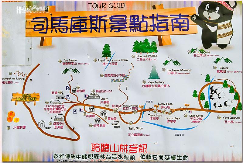 【司馬庫斯Smangus巨木群步道。新竹尖石景點】上帝的部落賞楓一級秘境、千年紅檜巨木群!