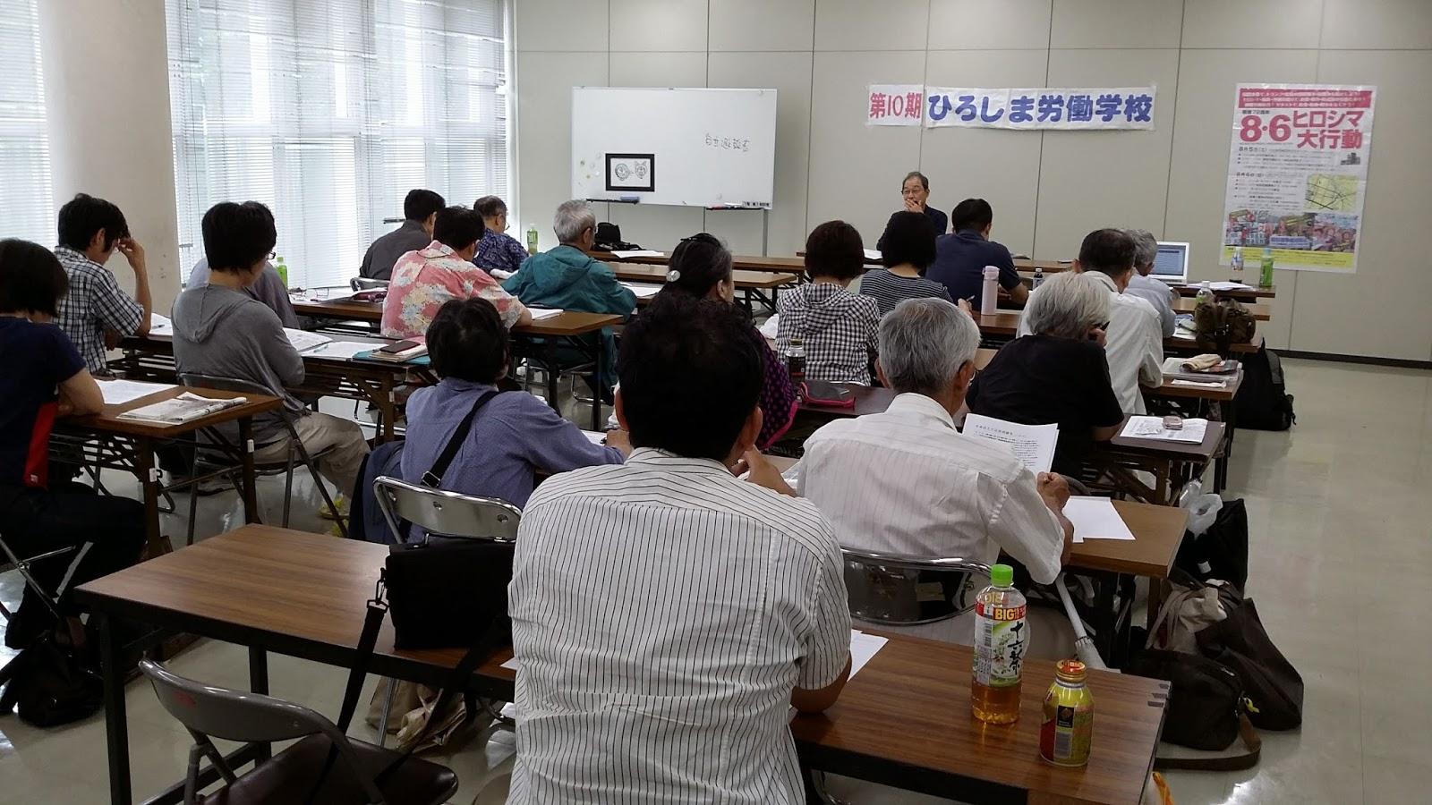 7.9ひろしま労働学校「本番迎え...