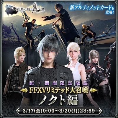 mobius final fantasy; final fantasy xv
