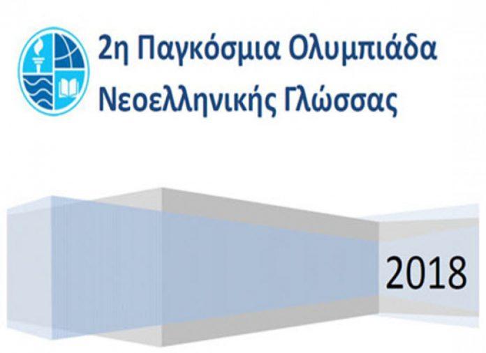 Η 2η Παγκόσμια Ολυμπιάδα Νεοελληνικής Γλώσσας στην Χαλκιδική