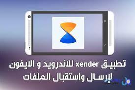 برنامج Xender للاندرويد والايفون