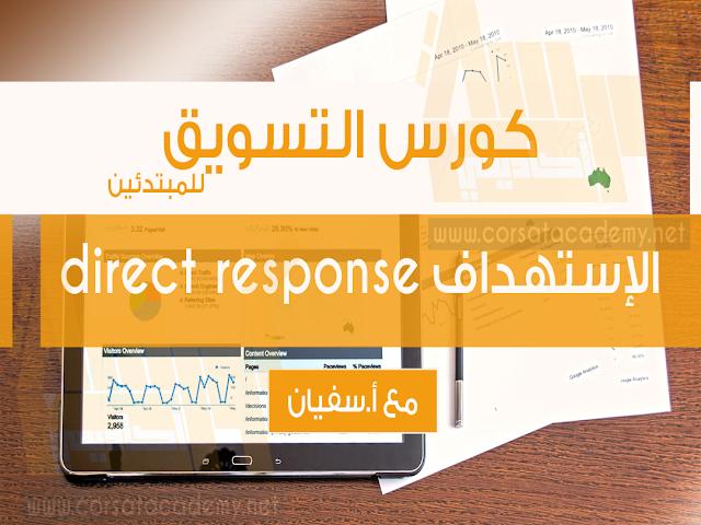 دورة التسويق الإستهداف direct response