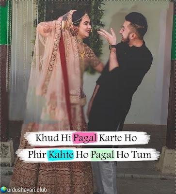 Khud He Pagal Kerte Ho..  Phir Kahte Ho Pagal Ho Tum..!!  Urdushayari.club  #poetry #love