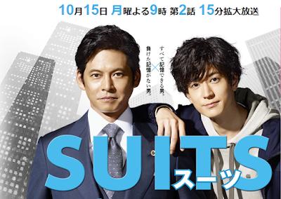 東京ラブストーリー SUITS スーツ