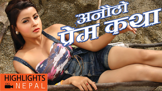 Nepali Movie – Anautho Prem Katha