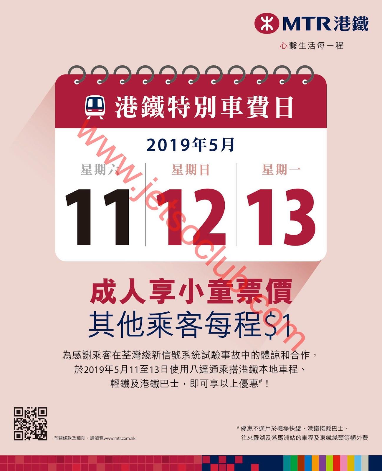 MTR 港鐵:特別車費日 成人享小童票價 / 其他乘客 每程$1(11-13/5) ( Jetso Club 著數俱樂部 )