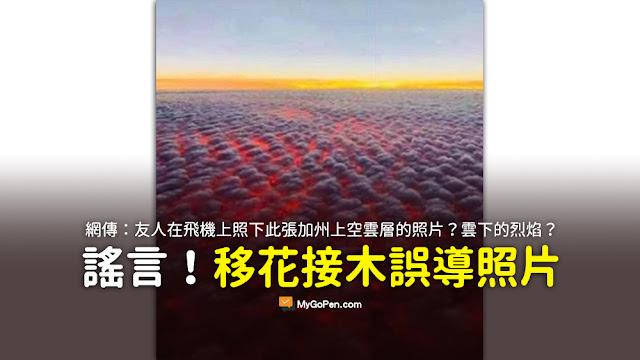 友人外地歸來 在飛機上照下此張加州上空雲層的照片 依稀可見彤雲下的烈焰熏蒸著紅塵 空氣質量極端惡劣 謠言