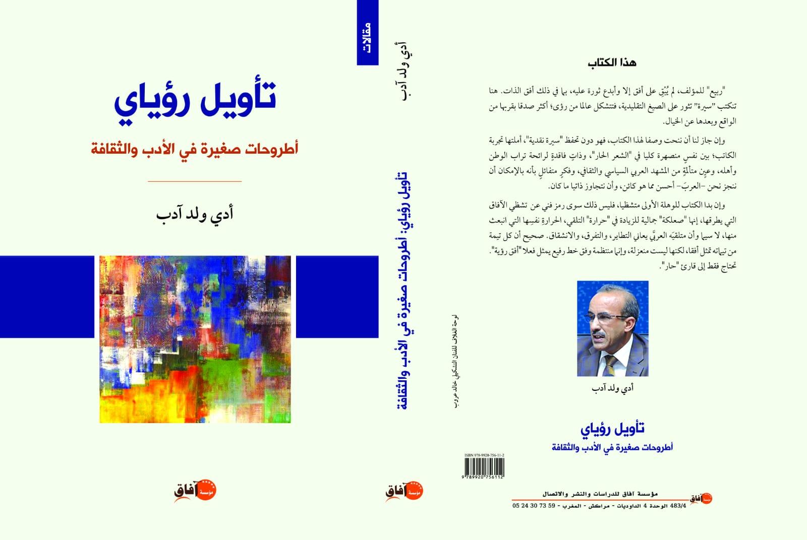 9db686983de83 ديوان جديد للدكتور آدي ولد آدب بعنوان تأويل رؤياي
