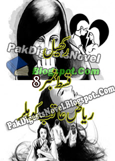 Rakhail Episode 8 Novel By Riaz Aqib Kohler Pdf Free Download