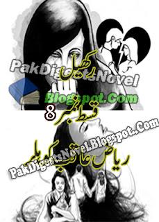 Rakhail Episode 8 Novel By Riaz Aqib Kohler Pdf Free Download