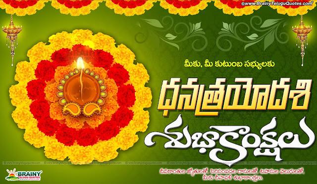 Dhana Trayodashi Wishes Quotes hd wallpapers, Dhanteras wishes in Telugu, Diwali Wishes in Telugu, Online Diwali Wishes in Telugu