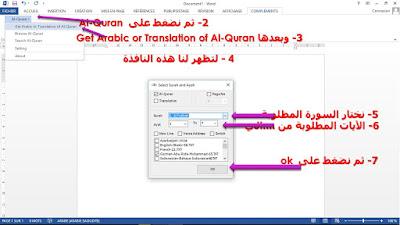 تحميل اداة اضافة القرآن الكريم كاملا مع الشكل الي ورد Ms Word 2003,2007,2010,2013,2016