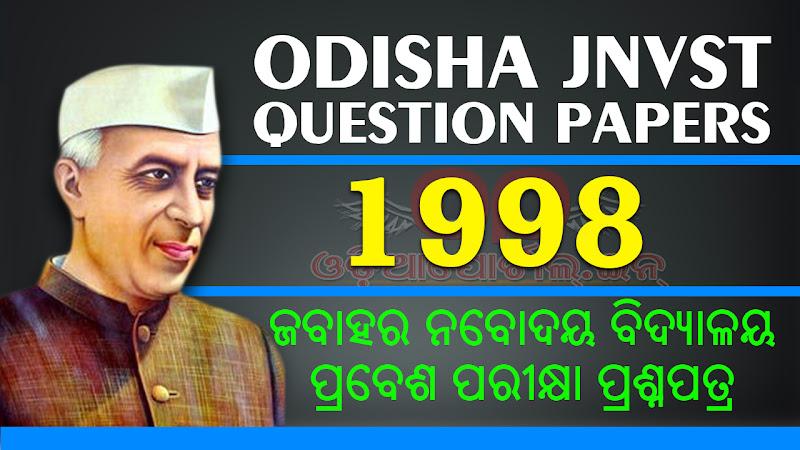 Odisha Navodaya Selection Test (JNVST) - 1998 Question Paper (ODIA) PDF
