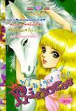 ขายการ์ตูนออนไลน์ Princess เล่ม 110