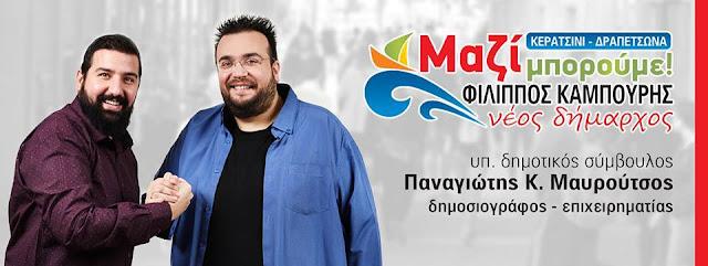Παναγιώτης Μαυρούτσος: «Όχι άλλους άεργους και τεμπέληδες πολιτικούς»