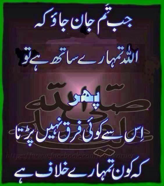 Pics For Fb Post In Urdu - impremedia.net