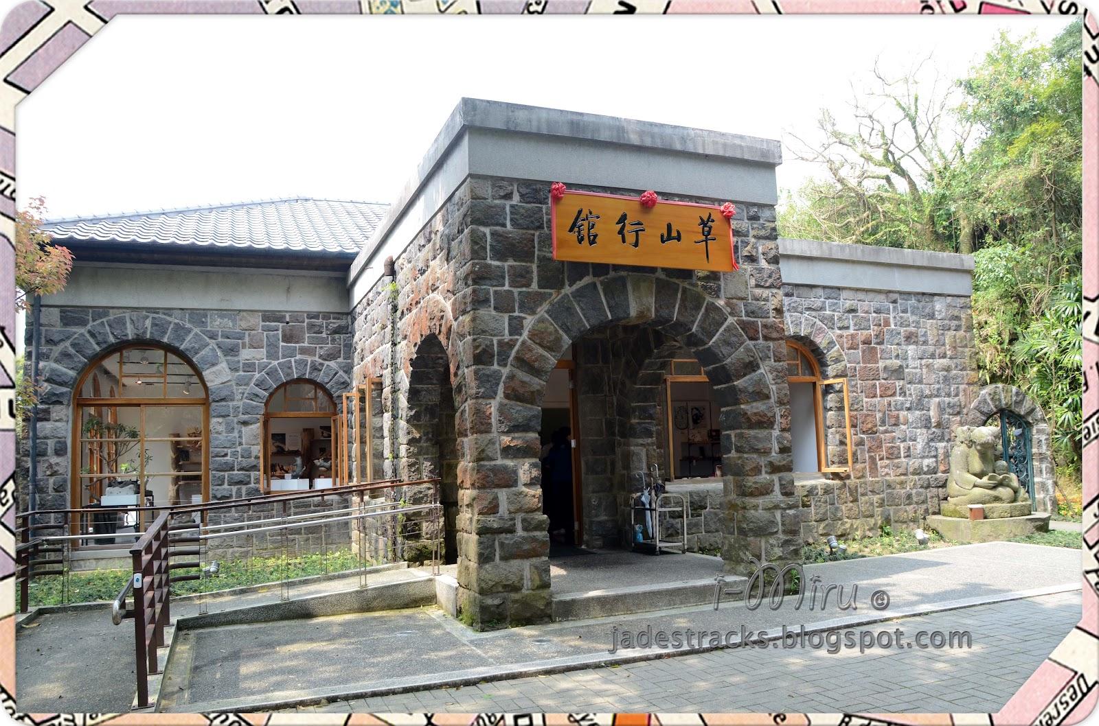 [遊]陽明山草山行館~餐廳食記   i-miru..就想出走 漫遊隨意看...
