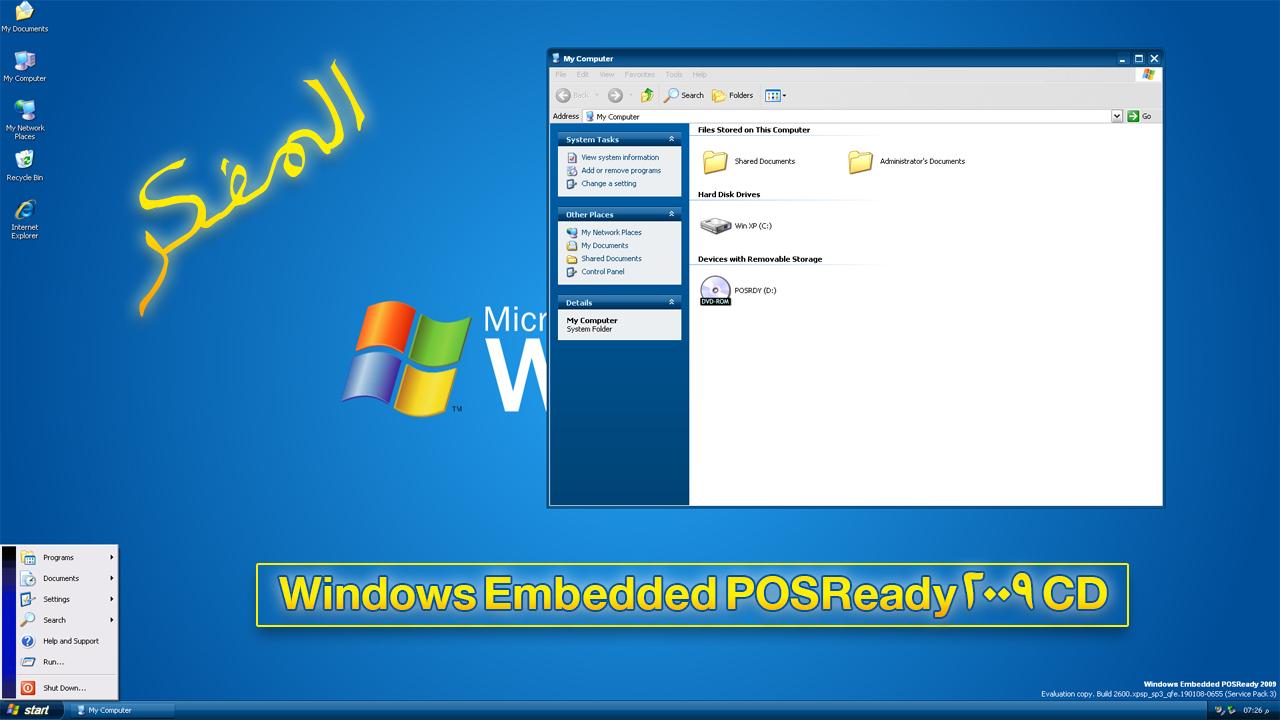 طريقة تحميل وتثبيت Windows XP Embedded POSReady المطورة باخر