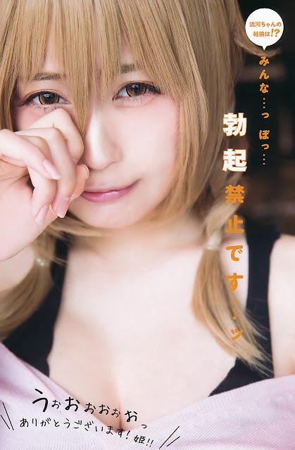 御伽ねこむ Otogi Nekomu 変女 瀬戸流河 Henjo Seto Ruka 03
