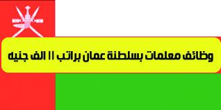 مطلوب معلمات بسلطنة عمان براتب 11 الف حنية للتقديم والتفاصيل ..وظائف اليوم