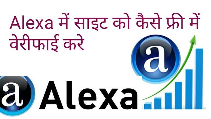 Alexa Me free apni website ko verify kaise kare