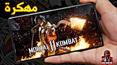 تحميل لعبة MORTAL KOMBAT 11 v2.0.0 مهكرة كاملة للاندرويد (آخر اصدار)