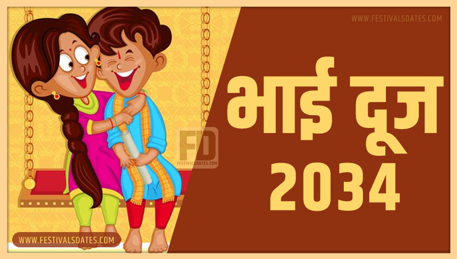 2034 भाई दूज तारीख व समय भारतीय समय अनुसार
