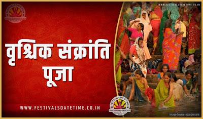 2019 वृश्चिक संक्रांति पूजा तारीख व समय, 2019 वृश्चिक संक्रांति त्यौहार समय सूची व कैलेंडर