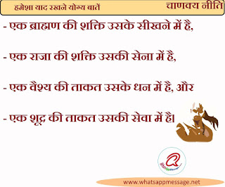 chankya-neeti-quotes-in-hindi-image-11