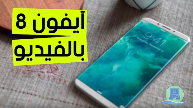 فيديو حقيقي مسرب لهاتف آيفون 8 يظهر التصميم الجديد لهواتف iPhone !