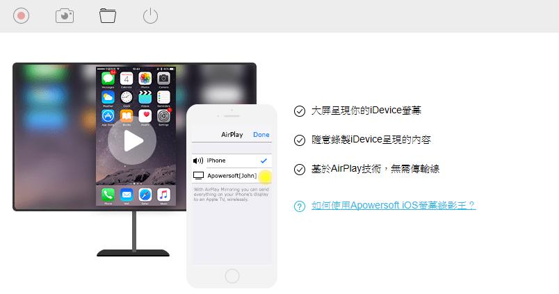 Apowersoft iPhone/iPad Recorder 1.4.6.1 中文版 - 蘋果螢幕錄影王 iPhone手機螢幕投放到電腦並且錄影 - 阿榮福利味 ...