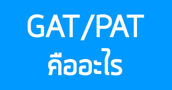 Image result for gat pat คือ