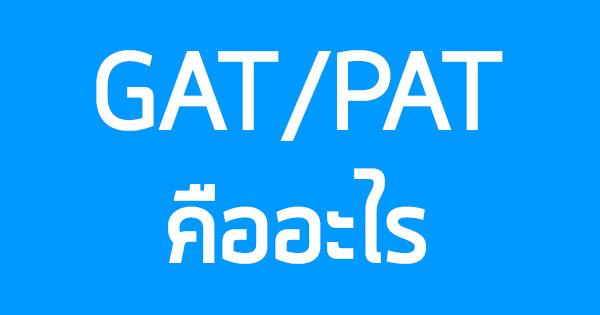 Image result for gat pat คือ