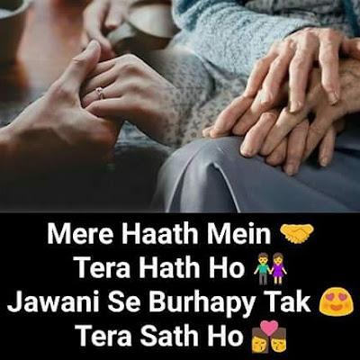 Mere haath mein tera hath ho Jawani se Burhapey tak tera sath ho