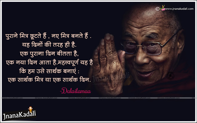 Dalai Lama famous hindi quotes-best dalailama latest famous hindi sayings