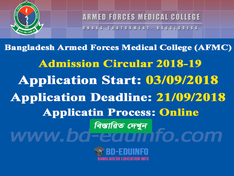 Bangladesh Armed Forces Medical College (AFMC) Admission Circular