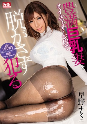 Not Taking Off Plump Busty Wife In The Oil Massage Shop Hanru Nami Hoshino [SNIS-908 Nami Hoshino]