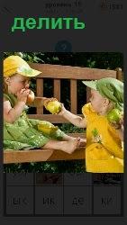 460 слов 4 мальчик делит яблоко с девочкой 15 уровень