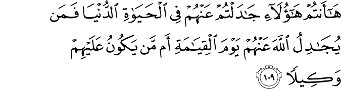 Surat An-Nisa Ayat 109